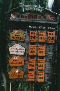 「手づくり体験教室」の案内看板