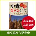 小麦1トンどり農文協から発売中