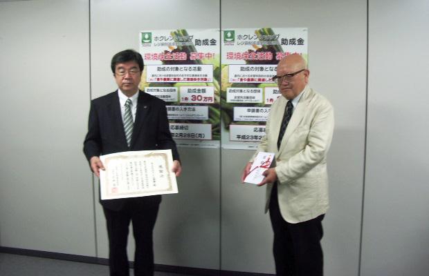 ホクレン商事が北海道環境財団にレジ袋有料化に伴う収益金など約310万円を寄付