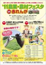 2011農業・農村フェスタチラシ