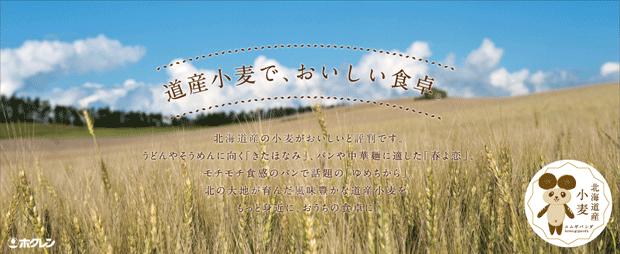 北海道産小麦消費拡大キャンペーン2016